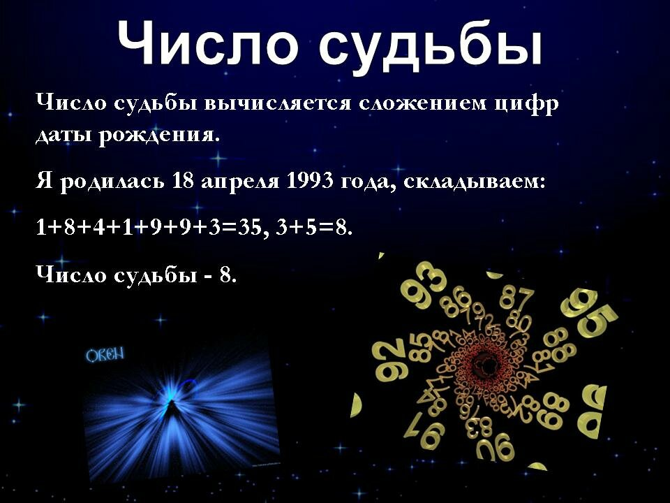 Калькулятор для онлайн расчета числа души в нумерологии по дате рождения
