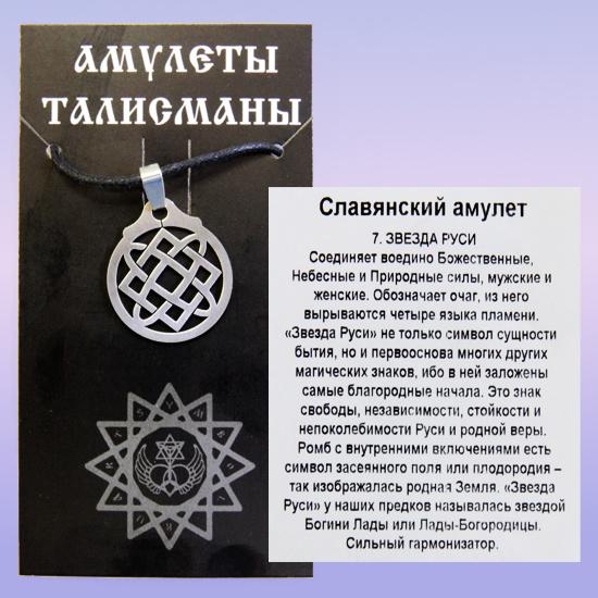 Славянский оберег звезда руси: значение и фото