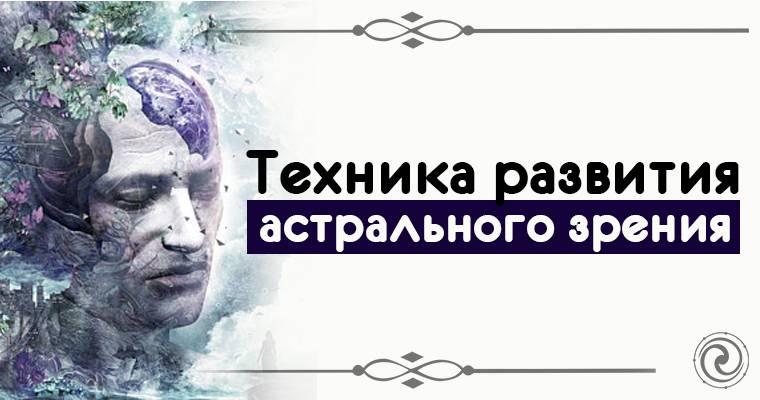 Астральное зрение: как увидеть то, что недоступно другим | zdavnews.ru