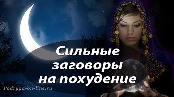 Луна, вода и заговор на похудение помогут стать стройной :: заговоры и молитвы - верую господи.ру