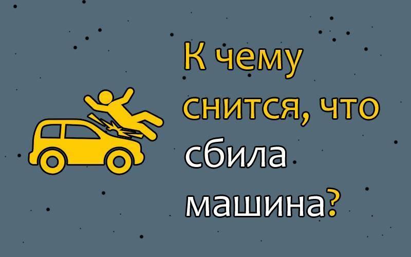 Сонник автомобиль, к чему снится автомобиль во сне видеть?