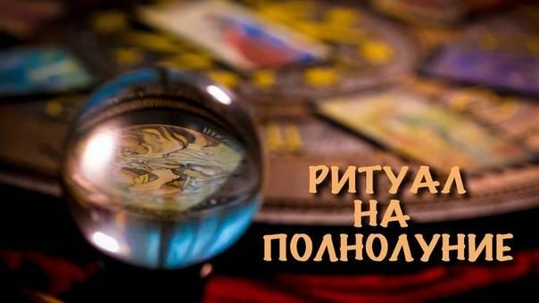 Ритуалы в полнолуние | ритуалы на деньги в полнолуние