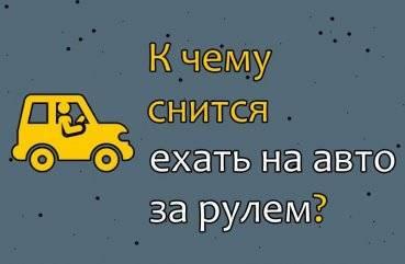 Сонник ехать с кем то в машине. к чему снится ехать с кем то в машине видеть во сне - сонник дома солнца