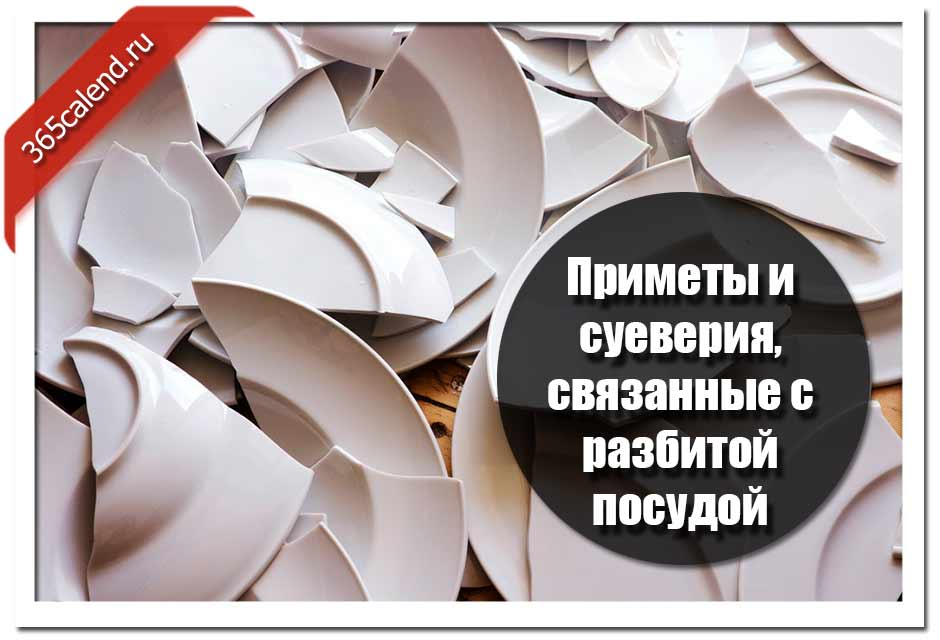 Разбить тарелку или чашку: примета
