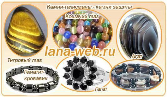 Талисманы и камни для весов: предметы, расстения, камни для женщин и мужчин