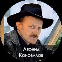 Экстрасенс леонид коновалов: биография, стоимость приема, отзывы