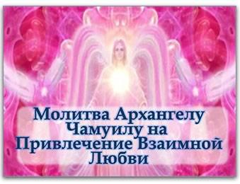 Архангел чамуил — архангел любви. молитва архангелу чамуилу о любви : labuda.blog архангел чамуил — архангел любви. молитва архангелу чамуилу о любви — «лабуда» информационно-развлекательный интернет журнал