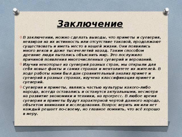 Плохие и хорошие приметы в россии: какие есть (список) - на дорогу, в доме, возвращаться, дарить часы, цветы, черные кошки