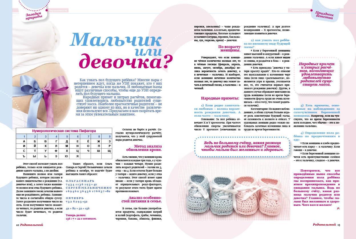 Мальчик или девочка: приметы при беременности на пол ребенка