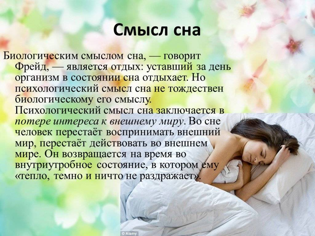 К чему снится спящий ребенок. значение. толкование