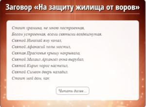 Заговор от воров избавит от воровства и вернёт украденное: реально - sunami.ru