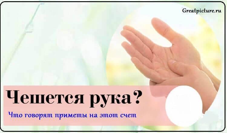 К чему чешется левая рука сверху. приметы: к чему чешется правая рука или ладонь. так какая рука чешется к деньгам?