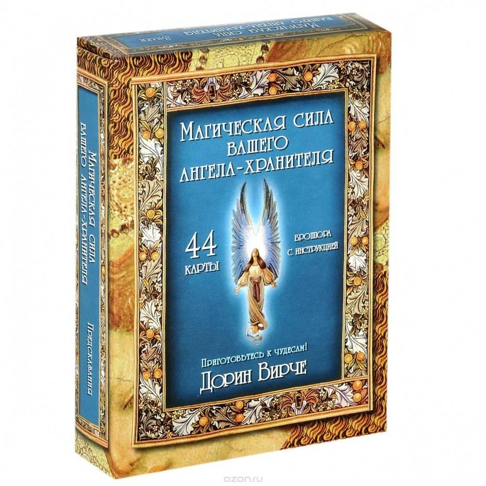 Тонкости и секреты гадания на картах ангелов дорин верче