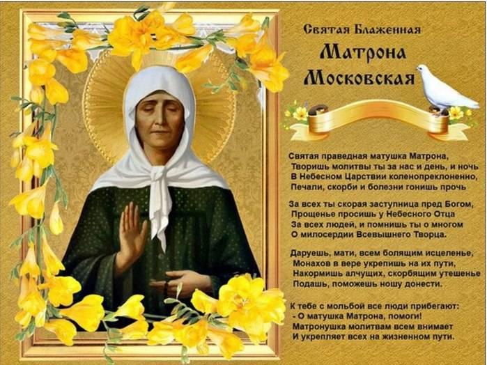 Матрона московская — википедия с видео // wiki 2