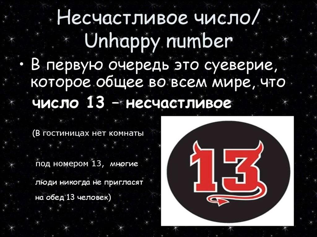 Какие цифры вселяют ужас — несчастливые числа в нумерологии | про все, что не может объяснить обычная наука