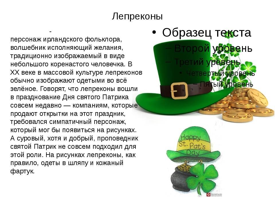 Ирландский лепрекон - легенды про сказочных гномов