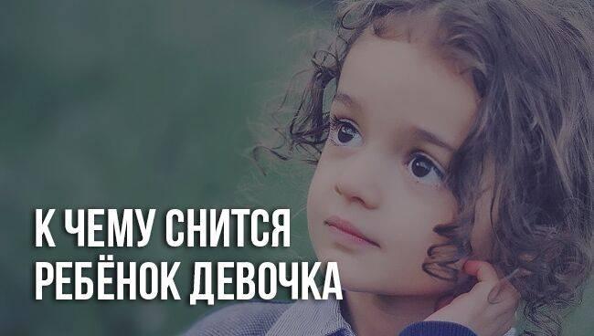 Сонник маленький ребенок девочка на руках. к чему снится маленький ребенок девочка на руках видеть во сне - сонник дома солнца
