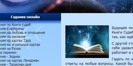 Гадания по цитатам онлайн. гадание по цитатам книг — узнать будущее с помощью любимого произведения. время для ритуала