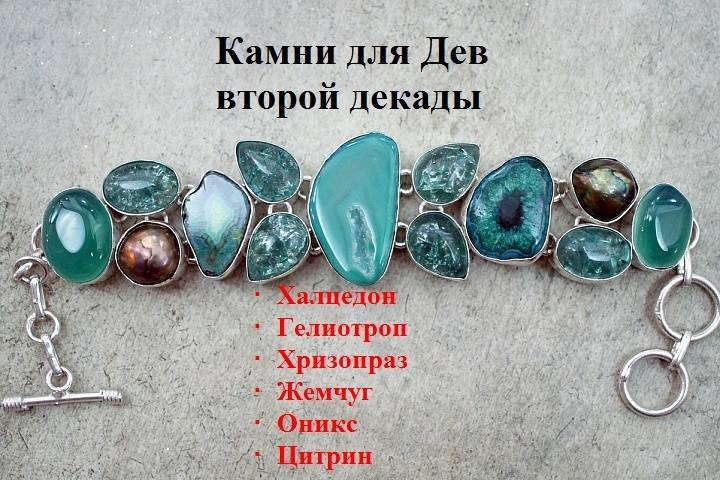 Какой камень подходит девам-женщинам :: syl.ru