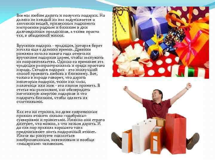 Когда нельзя передаривать подарки, почему даренное не дарят: приметы