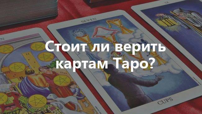 Правду ли говорят карты таро: можно ли верить гаданиям и в какой день гадать?