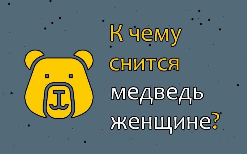 К чему снится медведь: толкование сна
