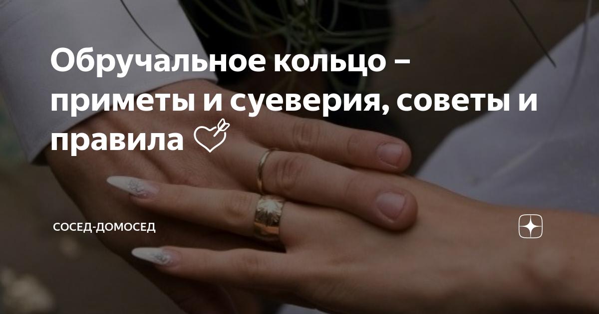 Приметы с обручальными кольцами после свадьбы: толкования