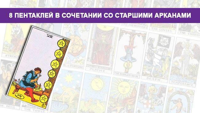 9 (девятка) пентаклей (монет) в картах таро: значение в отношениях, любви