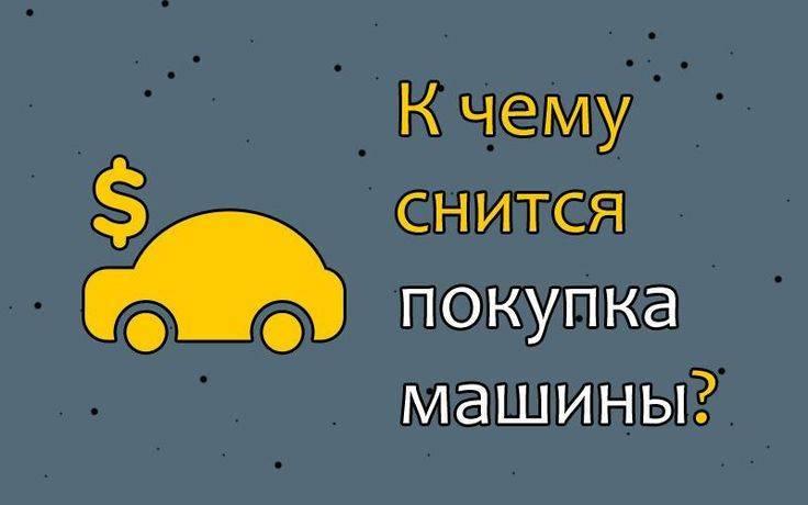 К чему снится ехать на машине
