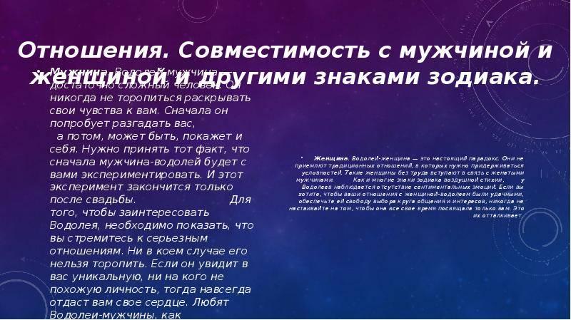 Гороскоп знака зодиака водолей: черты характера, особенности и совместимость с другими знаками