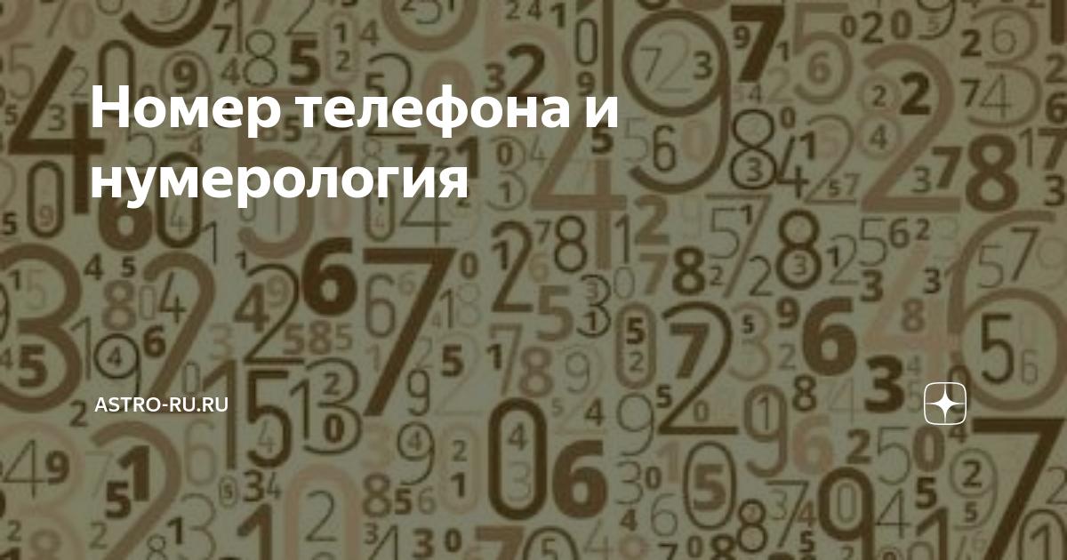 Как выбрать счастливый номер телефона: основы нумерологии