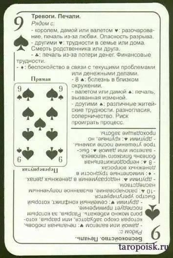Значение и толкование 36 карт при гадании: на себя и на любовь