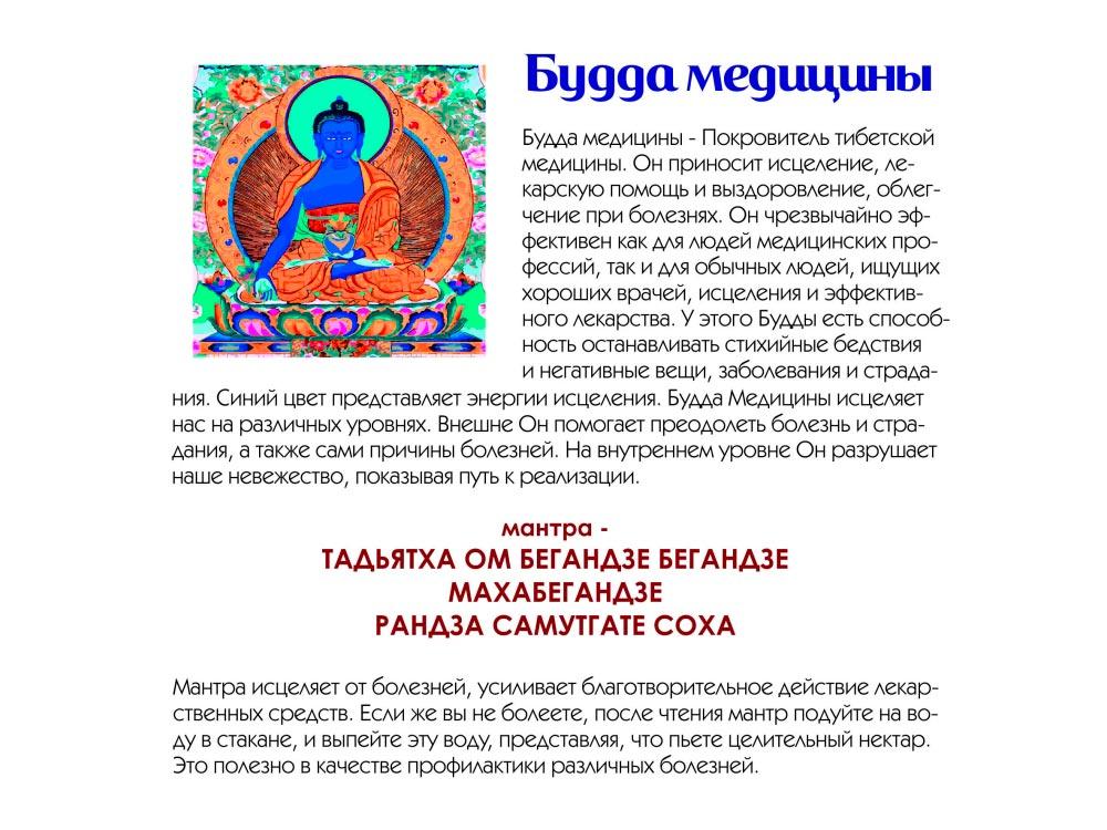 Мантра будды медицины: происхождение, понятие сансары и сила звука, практика