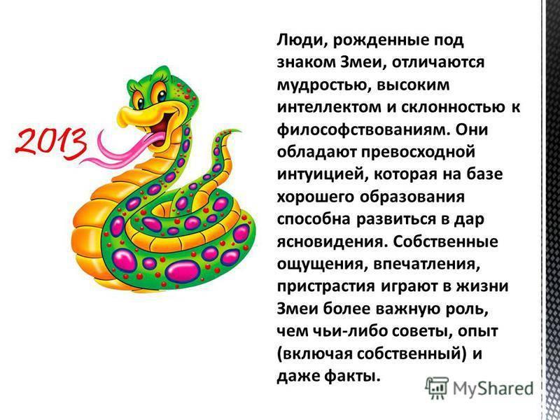 Китайский гороскоп на 2013 год   любовь в год змеи