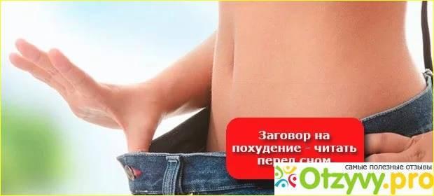 Сильный заговор на похудение в домашних условиях: белая магия
