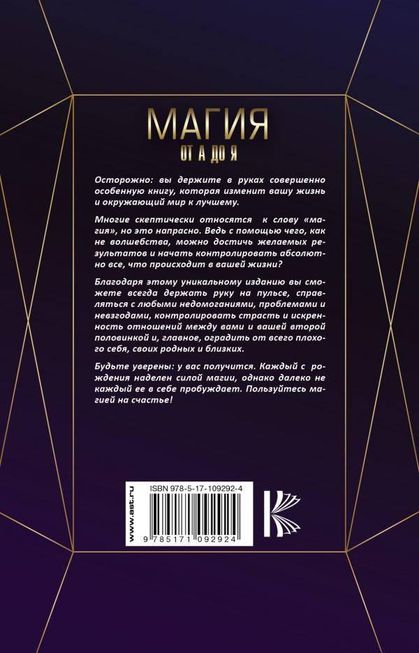 Белая магия: заговоры и привороты – как научиться обрядам белой магии, последствия божественной магии