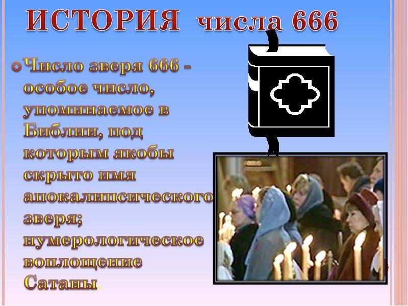 Что означает число 666, значение цифры 666 в нумерологии