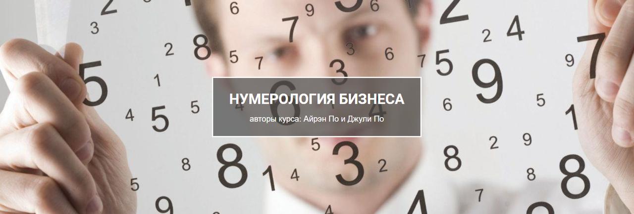 Зачем предприниматели обращаются к нумерологам и могут ли числа повлиять на ваш бизнес? | pro-banking.ru