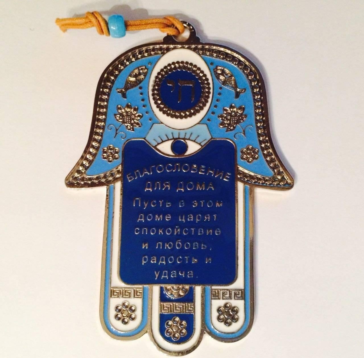 Еврейская хамса или рука фатимы — можно ли носить православным и не является это грехом