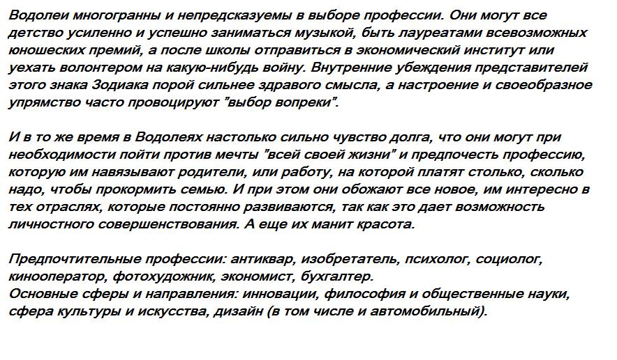 Карьерный гороскоп: какие профессии тебе не подходят по знаку зодиака? | lisa.ru