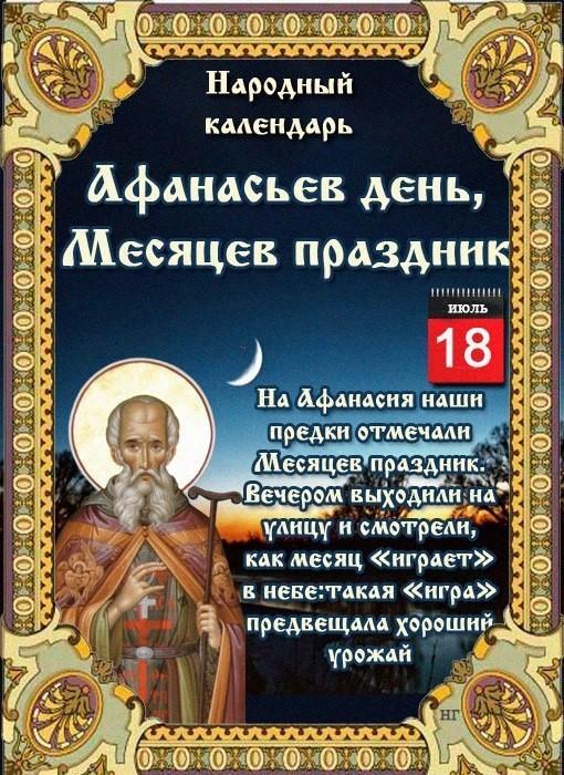 Народный календарь на январь — подробное описание каждого дня