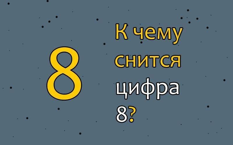 Цифры 8 и 4