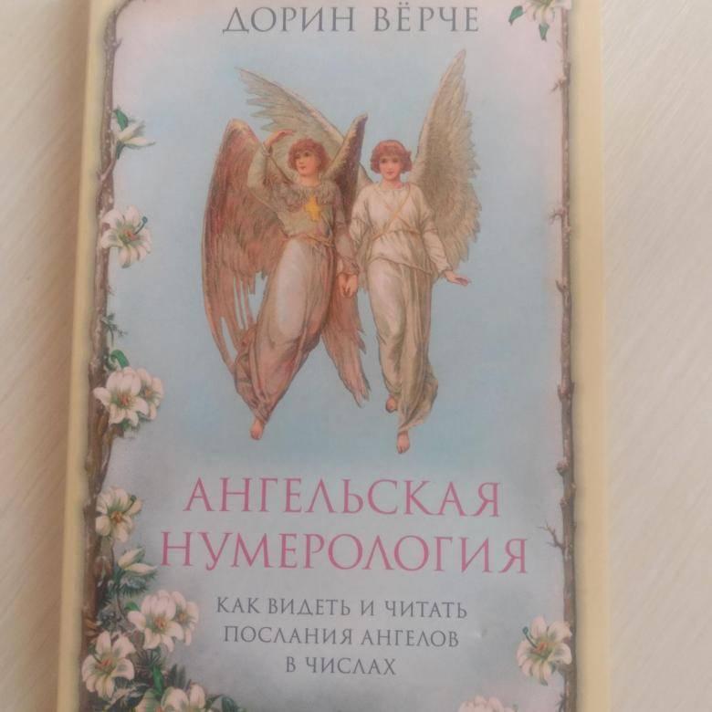 Резюме ангельской нумерологии дорин верче — что говорят числа?