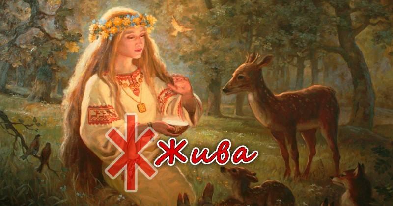 Обереги и символика древних славян: значение и толкование