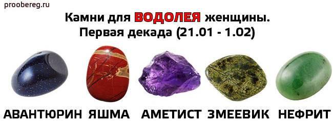 Камень водолея: для женщины и мужчины по дате рождения, какой талисман подойдет по знаку зодиака, а какой оберег выбирать нельзя, названия с описанием