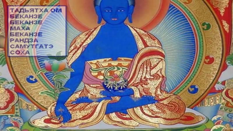 Твоя йога. ваджрасаттва мантра и посвящение в будду медицины.