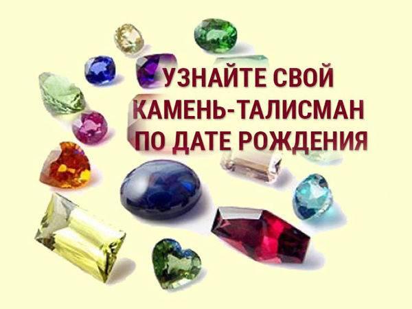 Выбор камней по дате рождения