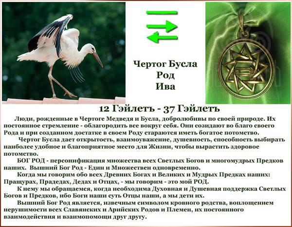 Славянский чертог бусла