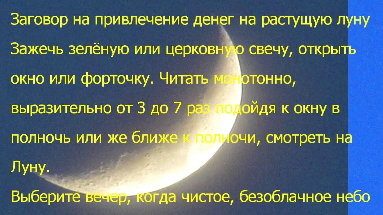 Заговоры читаемые днём привлекут удачу, деньги, любовь и здоровье - sunami.ru