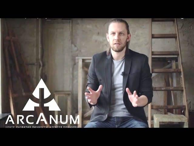 «арканум» — центр развития личности алексея похабова — отзывы